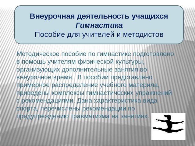 Внеурочная деятельность учащихся Гимнастика Пособие для учителей и методистов...