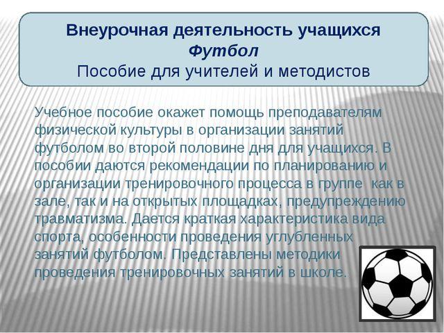 Внеурочная деятельность учащихся Футбол Пособие для учителей и методистов Уче...