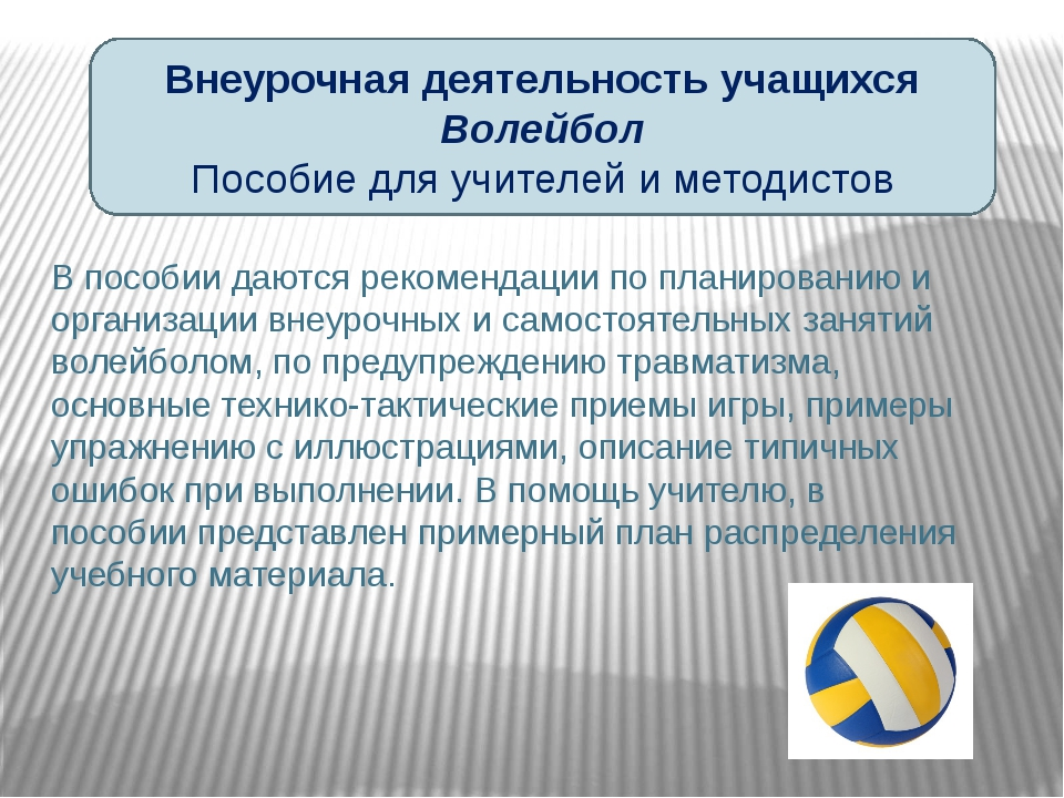 Внеурочная деятельность учащихся Волейбол Пособие для учителей и методистов В...