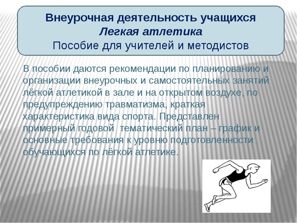 Внеурочная деятельность учащихся Легкая атлетика Пособие для учителей и метод...