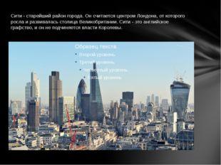 Сити - cтарейший район города. Он считается центром Лондона, от которого росл