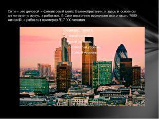 Сити – это деловой и финансовый центр Великобритании, и здесь в основном англ