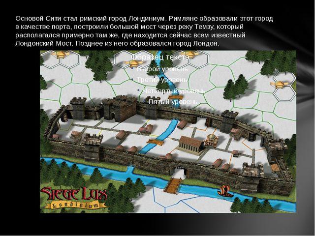 Основой Сити стал римский город Лондиниум. Римляне образовали этот город в ка...