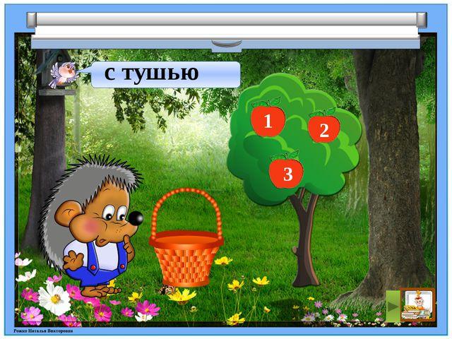 с тушью 1 2 3