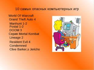 10 самых опасных компьютерных игр World Of Warcraft Grand Theft Auto 4 Manhun