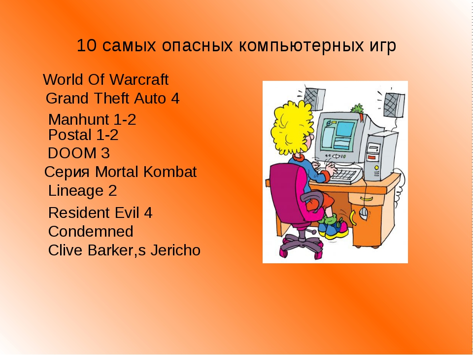 10 самых опасных компьютерных игр World Of Warcraft Grand Theft Auto 4 Manhun...