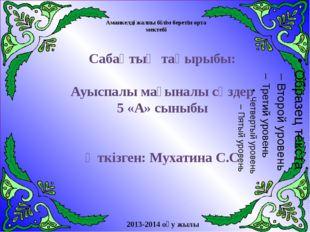 Аманкелді жалпы білім беретін орта мектебі Сабақтың тақырыбы: Ауыспалы мағына