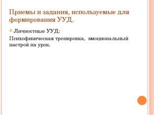 Приемы и задания, используемые для формирования УУД. Личностные УУД: Психофиз
