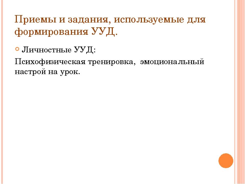 Приемы и задания, используемые для формирования УУД. Личностные УУД: Психофиз...