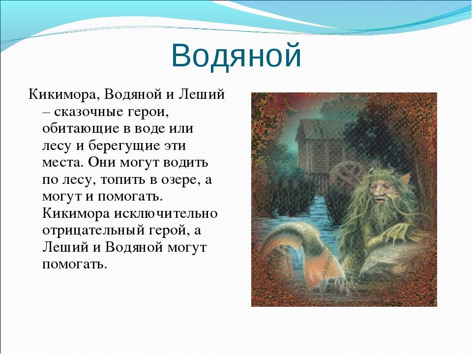 Водяной Кикимора, Водяной и Леший – сказочные герои, обитающие в воде или лес...