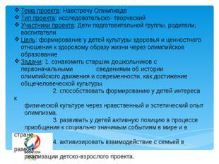 Тема проекта: Навстречу Олимпиаде Тип проекта: исследовательско- творческий У