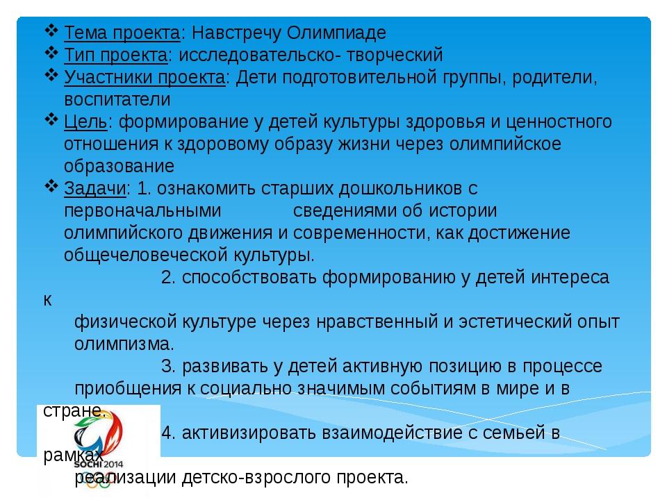 Тема проекта: Навстречу Олимпиаде Тип проекта: исследовательско- творческий У...