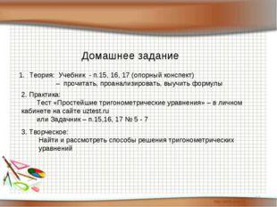 * Домашнее задание Теория: Учебник - п.15, 16, 17 (опорный конспект) – прочит