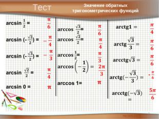 * Тест Значение обратных тригонометрических функций