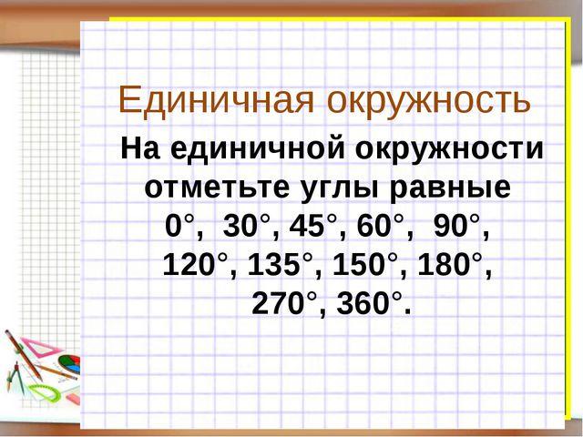 30 30 60° 90° 0° 180° 270° 45° 360° Единичная окружность На единичной окружно...