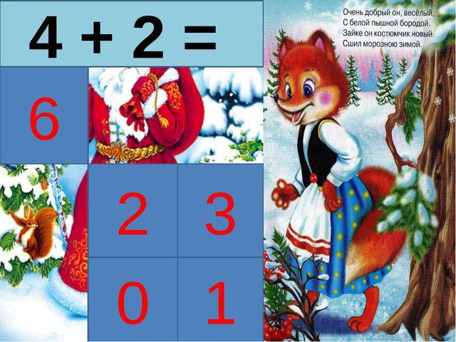 4 + 2 = 6 2 3 0 1