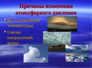 Причины изменения атмосферного давления Из-за изменения температуры; Смены на