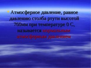 , Атмосферное давление, равное давлению столба ртути высотой 760мм при темпер