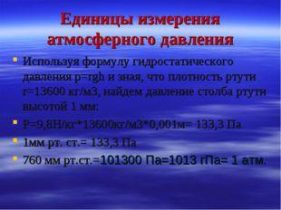 Единицы измерения атмосферного давления Используя формулу гидростатического д