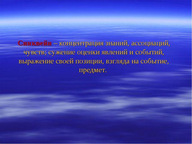 Синквейн – концентрация знаний, ассоциаций, чувств; сужение оценки явлений и...