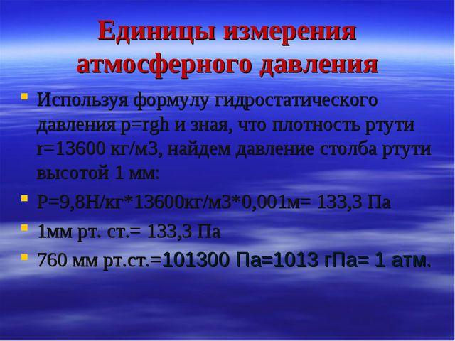Единицы измерения атмосферного давления Используя формулу гидростатического д...