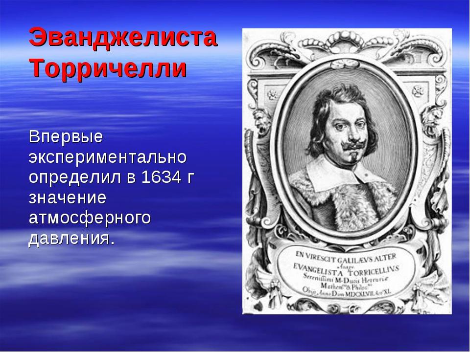 Эванджелиста Торричелли Впервые экспериментально определил в 1634 г значение...
