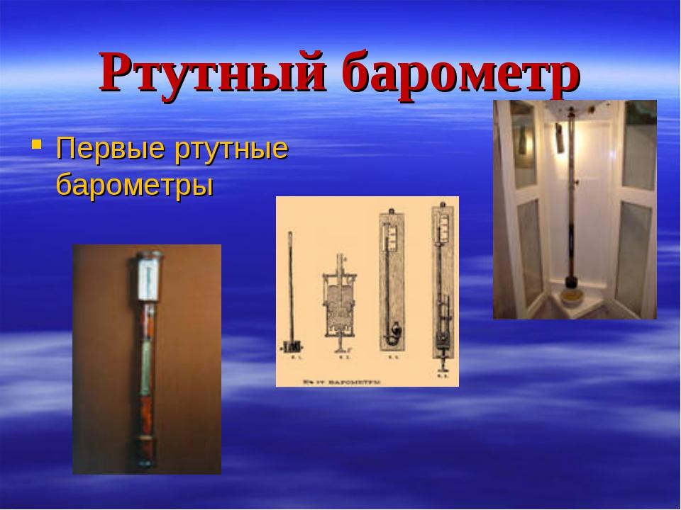 Ртутный барометр Первые ртутные барометры