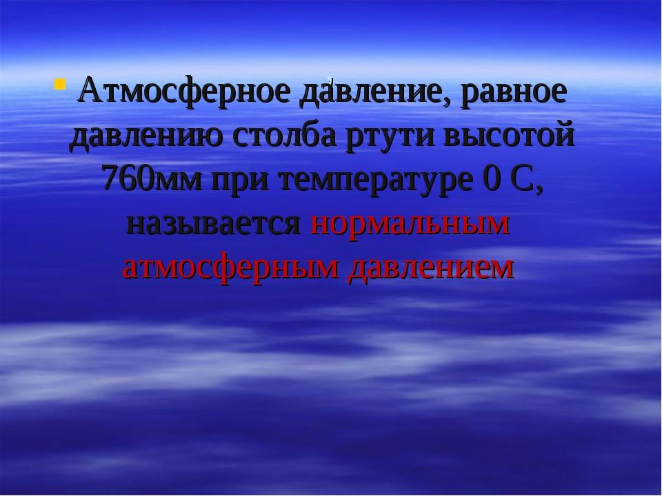, Атмосферное давление, равное давлению столба ртути высотой 760мм при темпер...