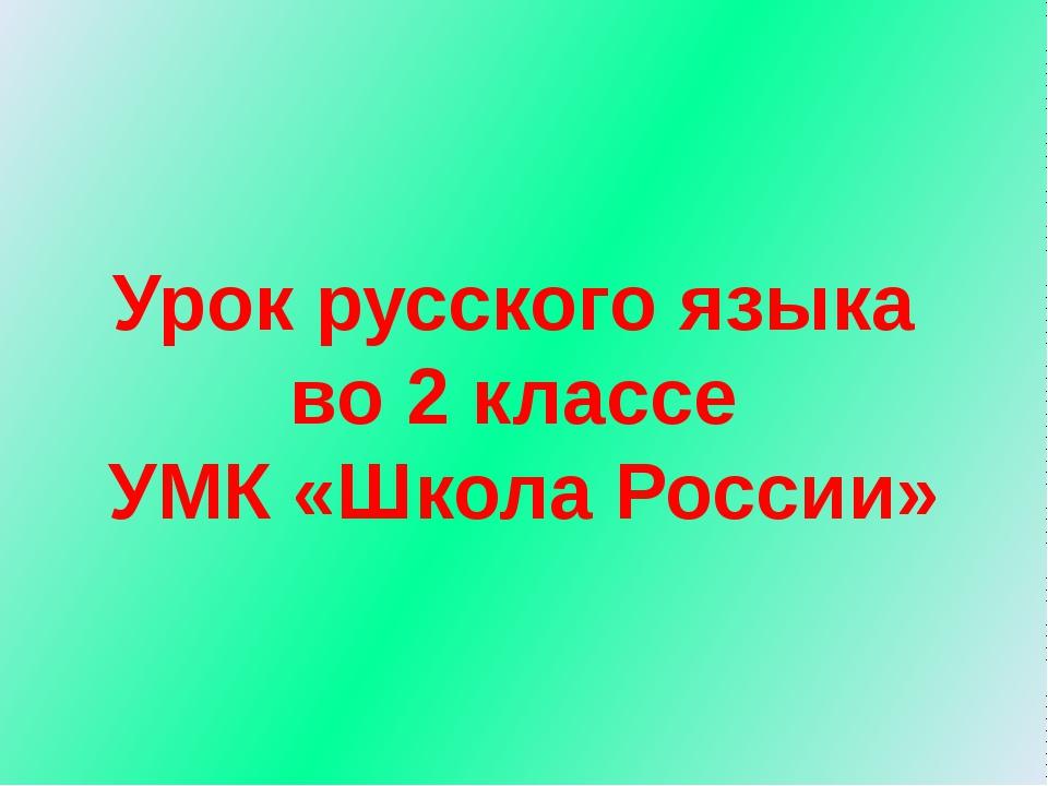 Урок русского языка во 2 классе УМК «Школа России»