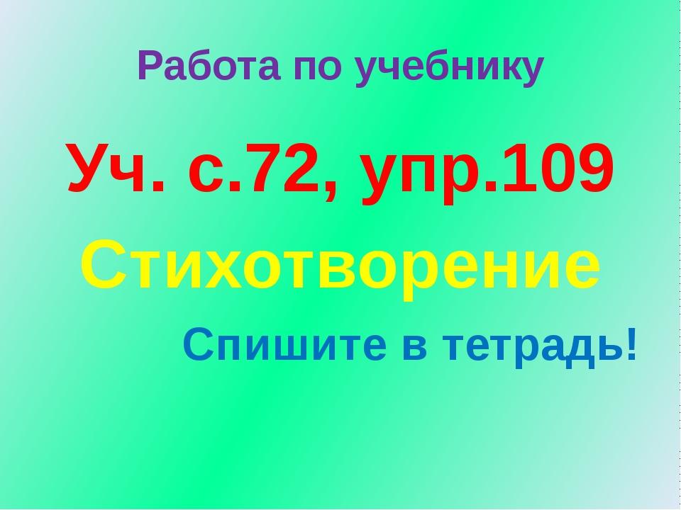 Работа по учебнику Уч. с.72, упр.109 Стихотворение Спишите в тетрадь!