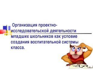 Организация проектно-исследовательской деятельности младших школьников как у