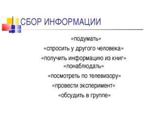 СБОР ИНФОРМАЦИИ «подумать» «спросить у другого человека» «получить информацию