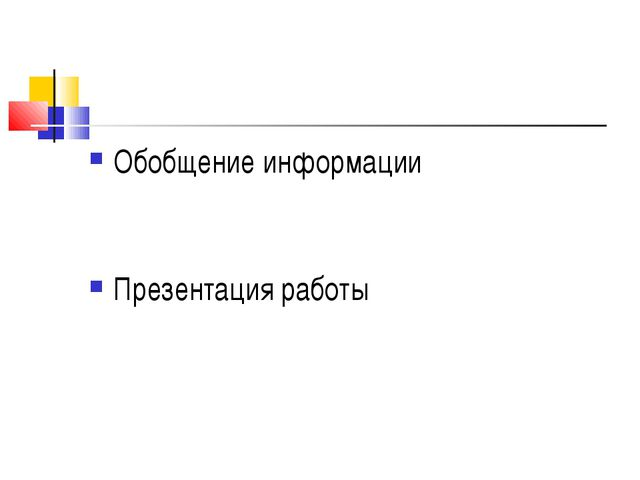 Обобщение информации Презентация работы