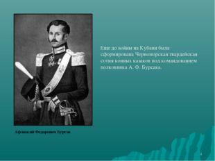 * Афанасий Федорович Бурсак Еще до войны на Кубани была сформирована Черномор