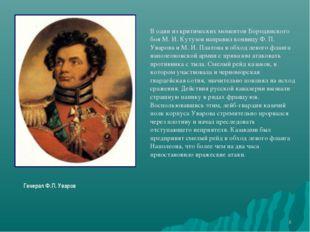* Генерал Ф.П. Уваров В один из критических моментов Бородинского боя М. И. К