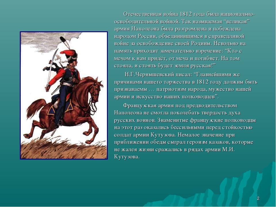 * Отечественная война 1812 года была национально-освободительной войной. Так...