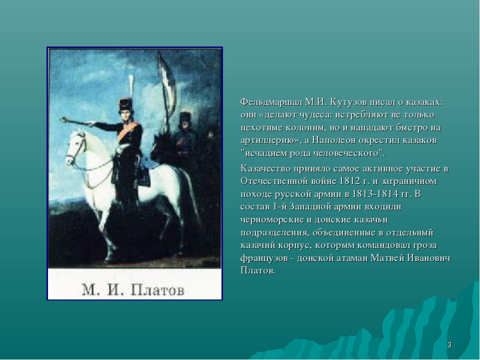 * Фельдмаршал М.И. Кутузов писал о казаках: они «делают чудеса: истребляют не...