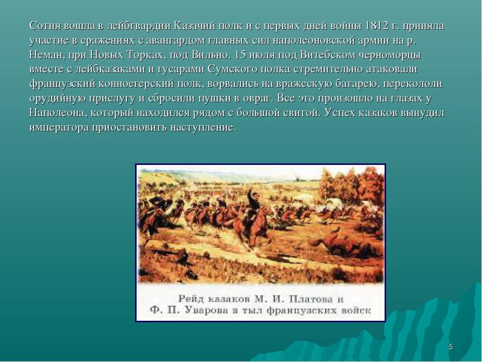 * Сотня вошла в лейбгвардии Казачий полк и с первых дней войны 1812 г. принял...
