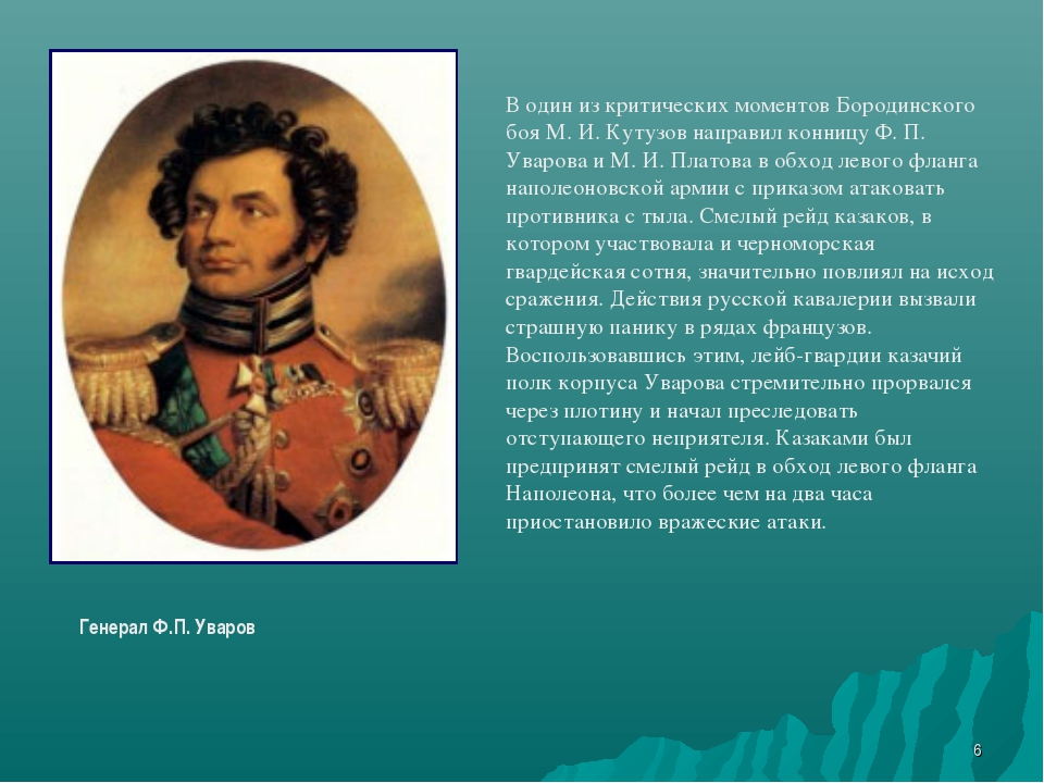 * Генерал Ф.П. Уваров В один из критических моментов Бородинского боя М. И. К...