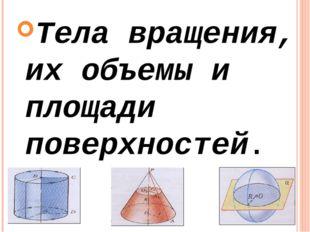 Тела вращения, их объемы и площади поверхностей.