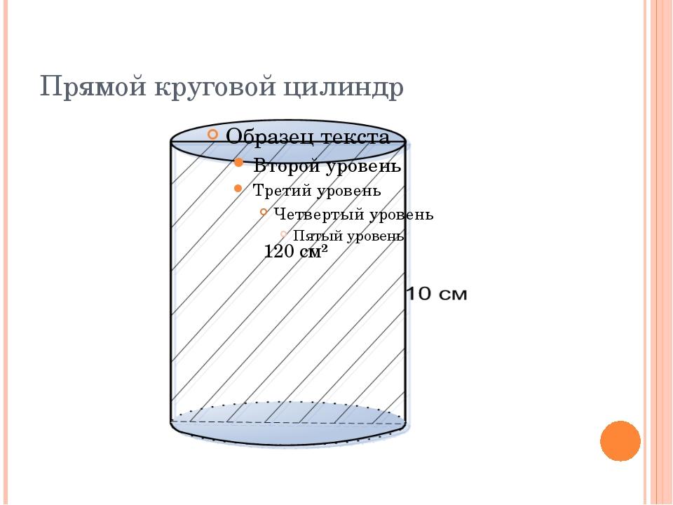 Прямой круговой цилиндр 120 см²