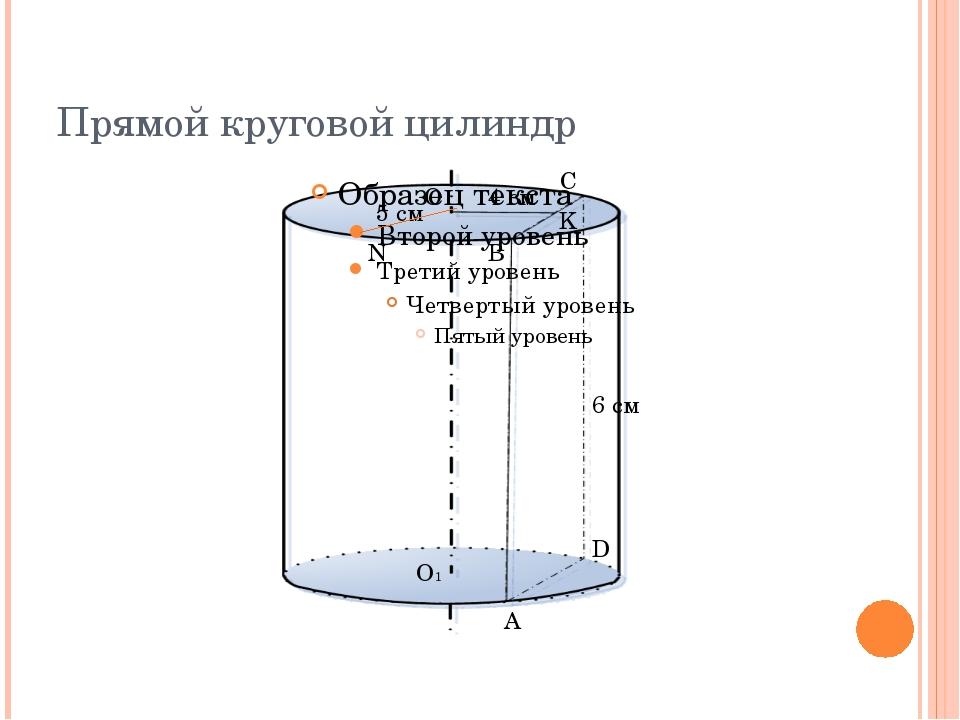 Прямой круговой цилиндр 6 см 5 см 4 см A B C D O O1 K N