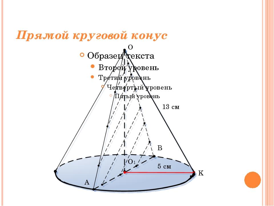 Прямой круговой конус O O1 5 см 13 см A B K