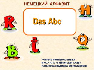 Das Abc НЕМЕЦКИЙ АЛФАВИТ Учитель немецкого языка МКОУ АГО «Гайнинская ООШ» На