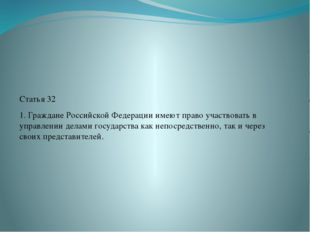 Статья 32 1. Граждане Российской Федерации имеют право участвовать в управле