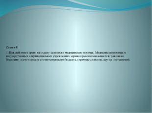 Статья 41 1. Каждый имеет право на охрану здоровья и медицинскую помощь. Мед