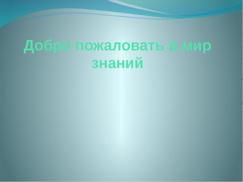 Добро пожаловать в мир знаний