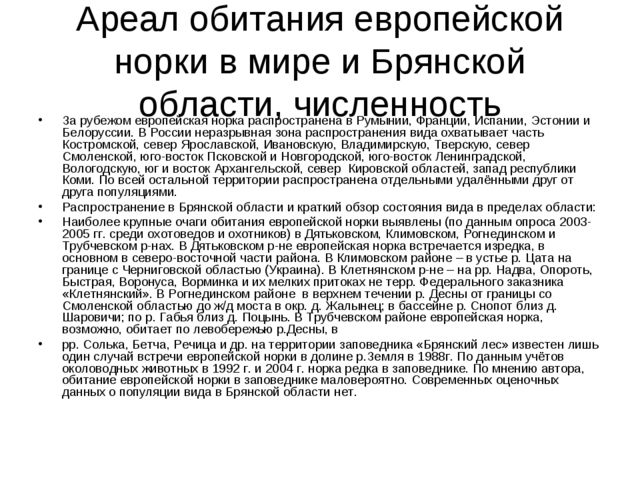 Ареал обитания европейской норки в мире и Брянской области, численность За ру...