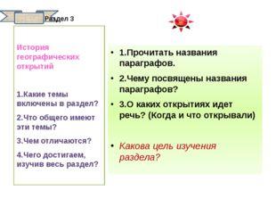Раздел 3 1.Прочитать названия параграфов. 2.Чему посвящены названия параграф