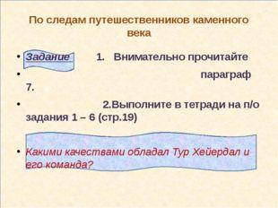 По следам путешественников каменного века Задание 1. Внимательно прочитайте